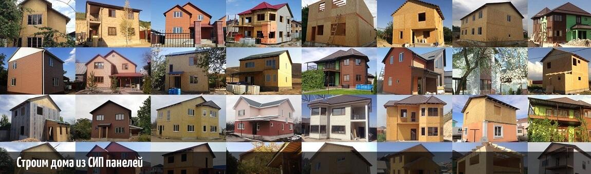 Построенные дома из сип панелей