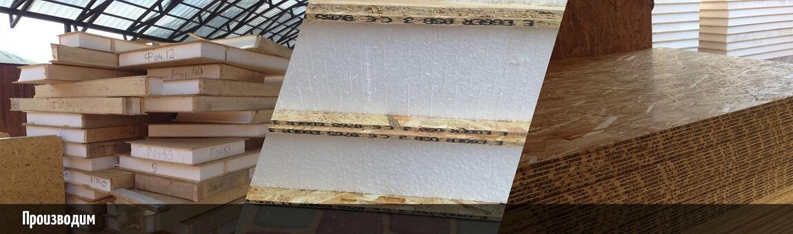 производство домов из сип панелей