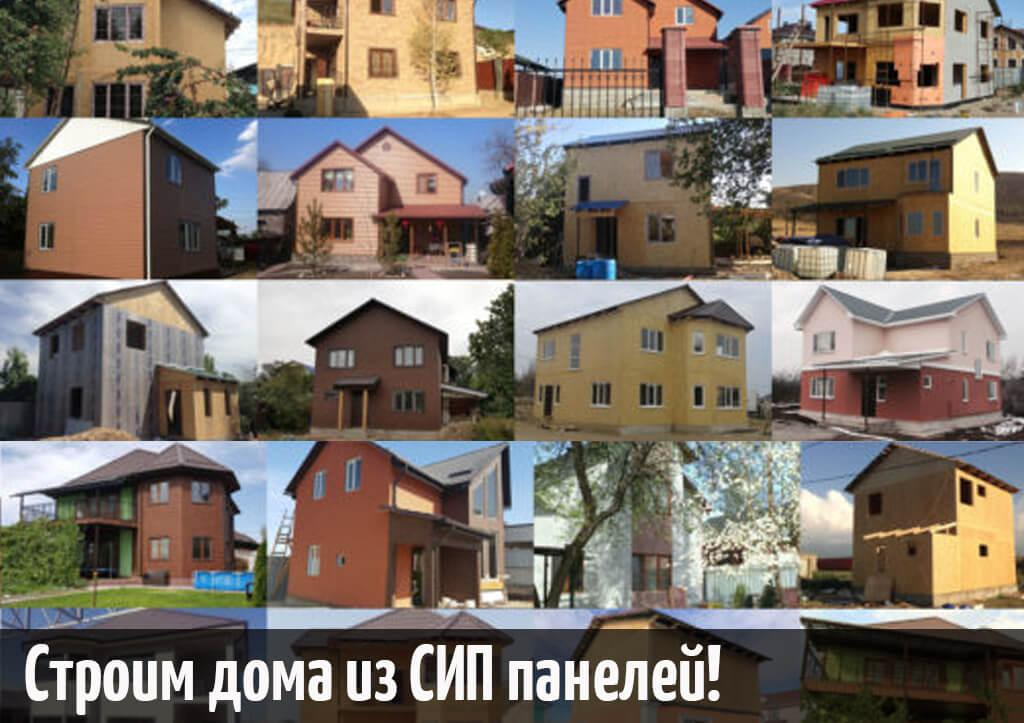 Построенные сип дома