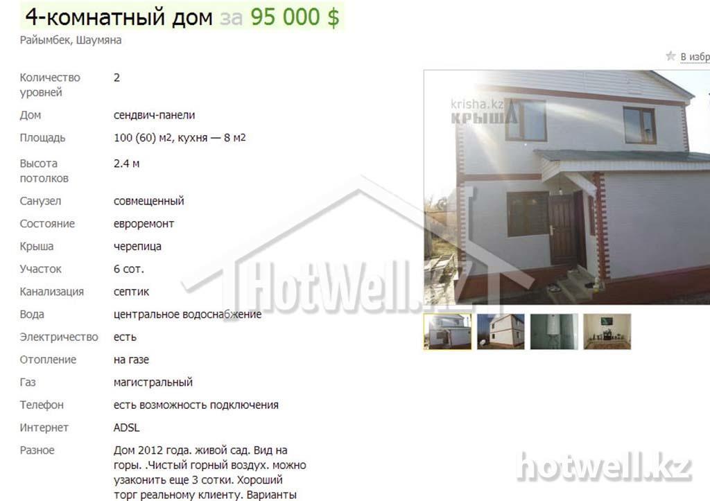 А-100 Поселок Абай 2012г Нурлан Дом из СИП Алматы