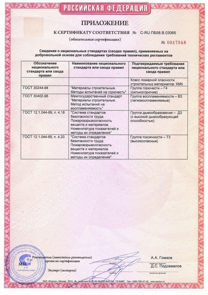 пожарный сертификат на осб 3