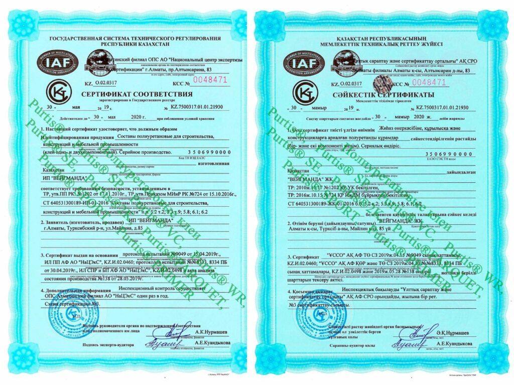 сертификат на клей для сип панелей