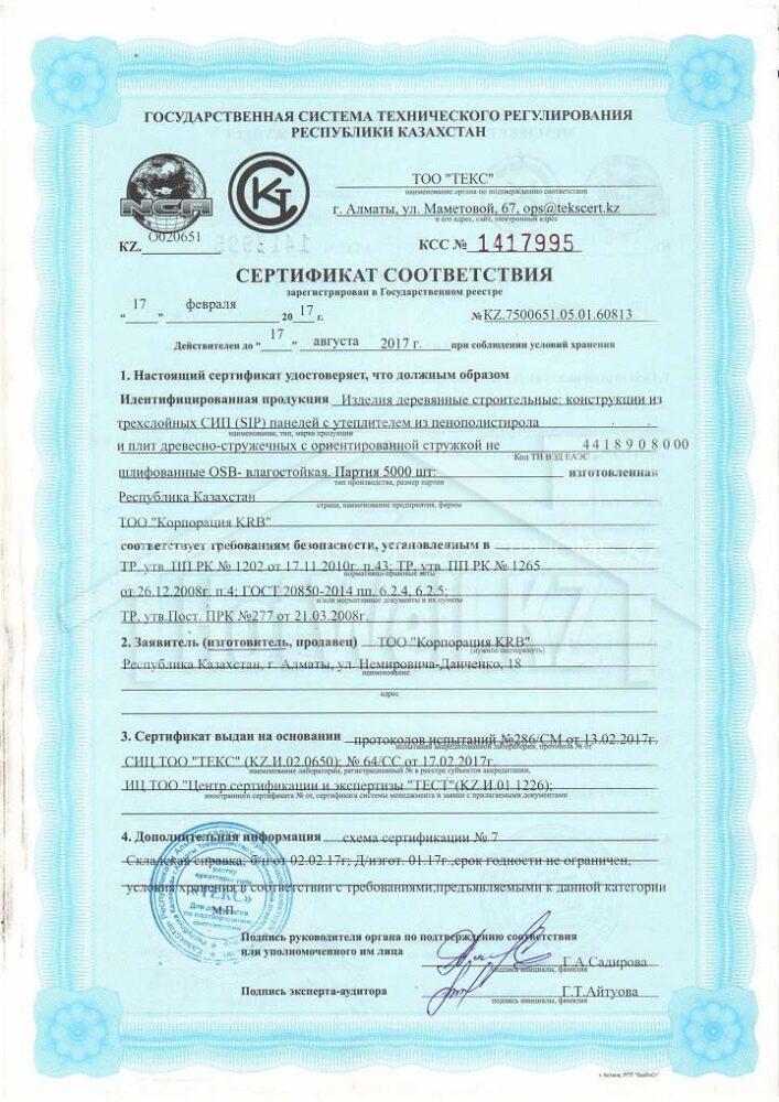 Сертификат на СИП панели