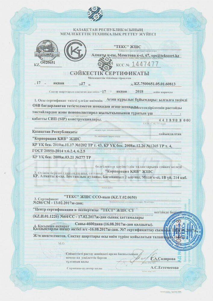 СИП сертификат алматы